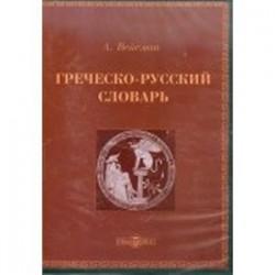 Греческо-русский словарь