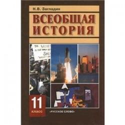 CDpc Всеобщая история. ХХ век. 11 класс
