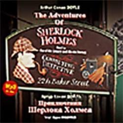 CDmp3 Приключения Шерлока Холмса