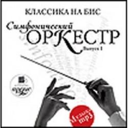 CDmp3 Классика на бис. Симфонический оркестр. Выпуск 1