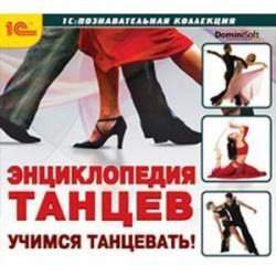 CDpc Энциклопедия танцев. Учимся танцевать