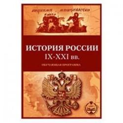 CDpc История России с IX по XXI вв. Обучающая программа РАП