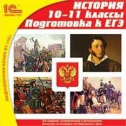 История 10-11 классы. Подготовка к ЕГЭ. 2-е изд. (CDpc)
