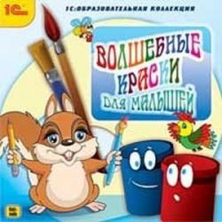 Волшебные краски для малышей (CDpc)