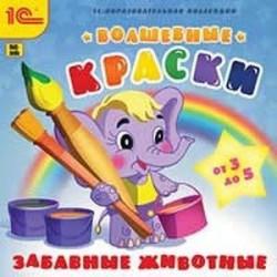 Волшебные краски. Забавные животные (CDpc)
