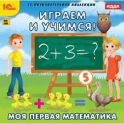 Играем и учимся. Моя первая математика (CDpc)