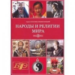 CDpc Народы и религии мира. Энциклопедия
