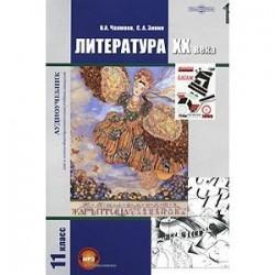 Литература XX века. 11 класс