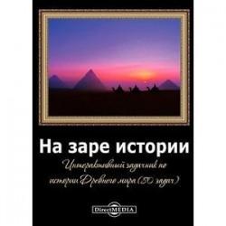 CDpc На заре истории. Задачник по истории Древнего мира