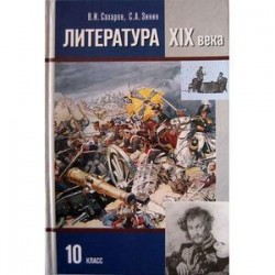 CDpc Литература XIX века. Учебник для 10 класс