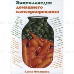 CDpc Энциклопедия домашнего консервирования