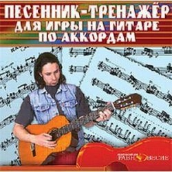 Песенник-тренажер для игры на гитаре (DVD)