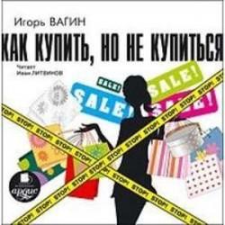 Как купить, но не купиться (аудиокнига MP3)