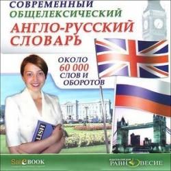 Англо-русский общелексический словарь 60000 слов и оборотов (CDpc)