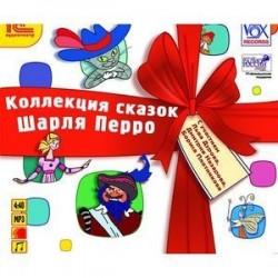 Коллекция сказок Ш. Перро (CDmp3)
