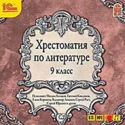 Хрестоматия по литературе. 9 класс (CDmp3)