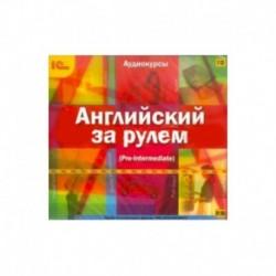 2CDpc Английский за рулем. Вып.3(Pre Intermediate)