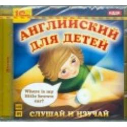 CDmp3 Английский для детей. Слушай и изучай