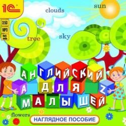 CDmp3 Английский для малышей. Наглядное пособие