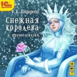 CDmp3 Снежная королева и другие сказки
