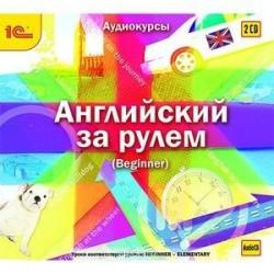 Английский за рулем. Выпуск 1. Beginner (аудиокнига MP3 на 2 CD)