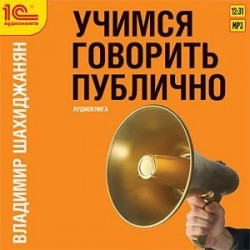 Учимся говорить публично (CDmp3)