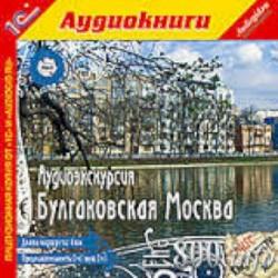 CD Аудиоэкскурсия. Булгаковская Москва