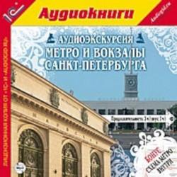 CDmp3 Аудиоэкскурсия. Метро и вокзалы Санкт-Петербурга