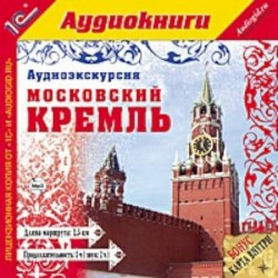 CDmp3 Аудиоэкскурсия. Московский Кремль