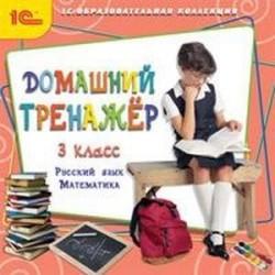CD-ROM. Домашний тренажер. 3 класс. Русский язык, математика