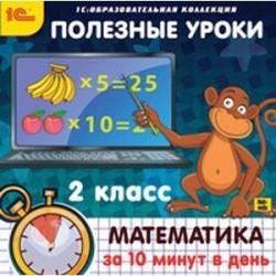 CDpc Математика за 10 минут в день 2 класс
