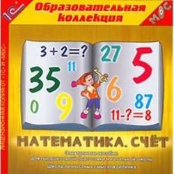 CDpc Математика. Счет