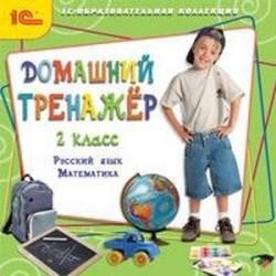 CDpc Домашний тренажер 2 класс. Русский язык, математика