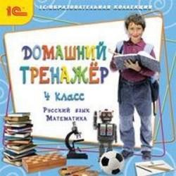 CD-ROM. Домашний тренажер. 4 класс. Русский язык, математика