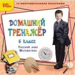 CDpc Домашний тренажер 6 класс. Русский язык, математика