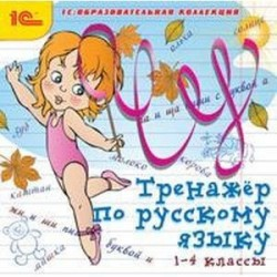 CDpc Тренажер по русскому языку 1-4 класс
