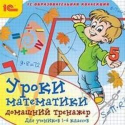 CDpc Уроки математики: домашний тренажер