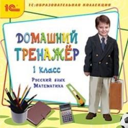 CD-ROM. Домашний тренажер. 1 класс. Русский язык, математика