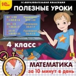 CDpc Математика за 10 минут в день 4 класс