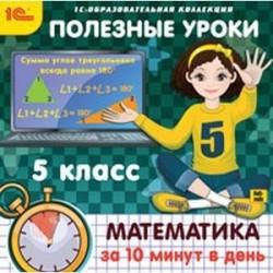 CDpc Математика за 10 минут в день 5 класс