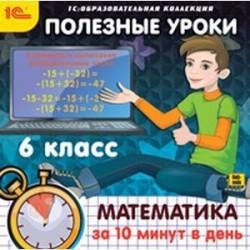 CD-ROM. Полезные уроки. Математика за 10 минут в день. 6 класс