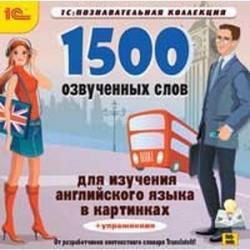 CD-ROM. 1500 озвученных слов для изучения английского языка в картинках + упражнения