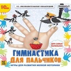 CDpc Гимнастика для пальчиков