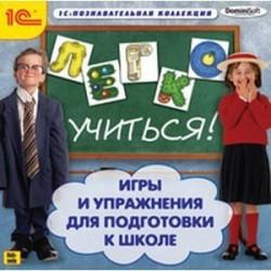 CD-ROM. Легко учиться. Игры и упражнения для подготовки к школе