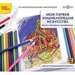 CDpc Моя первая энциклопедия искусства