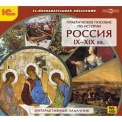 CD-ROM. Практическое пособие по истории. Россия IX-XIX вв.