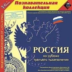 CDpc Россия на рубеже третьего тысячелетия