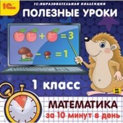 CDpc Математика за 10 минут в день 1класс
