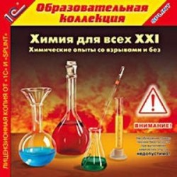 CD-ROM. Химия для всех ХХI: Химические опыты со взрывами и без