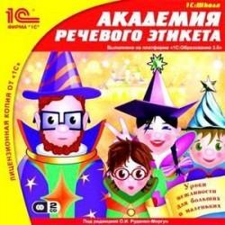 CD-ROM. Академия речевого этикета